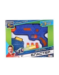 Игрушка бластер с мягкими и гелевыми пулями Играем вместе