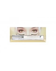 Крем омолаживающий для области вокруг глаз с аппликатором 20 г Beauty style