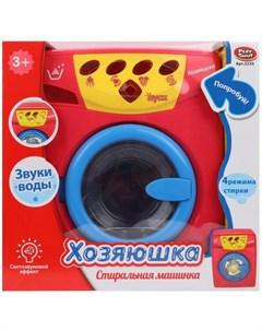 Бытовая техника Стиральная машинка Наша игрушка