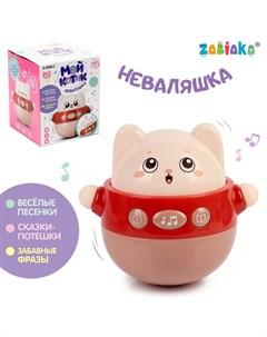 Музыкальная неваляшка Zabiaka