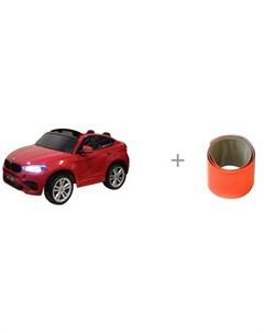 Электромобиль X6M JJ2168 RED и Slap браслет световозвращающий Blicker Rivertoys