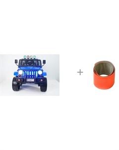 Электромобиль Jeep T008TT и световозвращающий Slap браслет Blicker Rivertoys