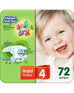 Подгузники Soft Dry Maxi 4 7 18кг 9 14кг 72шт Helen harper