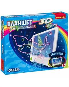 Планшет для рисования с 3D эффектом Океан Bondibon