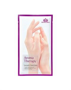 Маска для рук Aromatherapy Lavender Hand Mask Royal skin