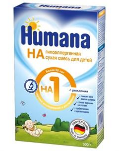 Сухая гипоаллергенная смесь ГА 1 300гр Humana