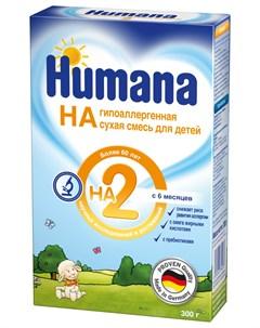 Сухая гипоаллергенная смесь ГА 2 300гр Humana
