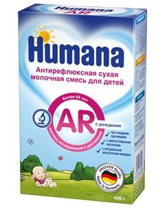 Сухая молочная смесь AR антирефлюксная 400гр Humana