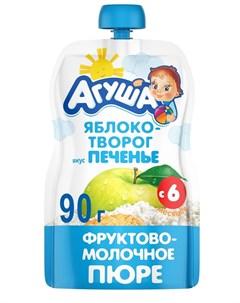Фруктово молочное пюре Яблоко творог печенье 90гр Агуша