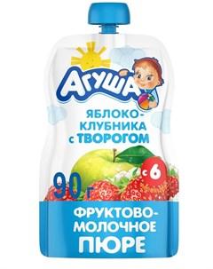 Фруктово молочное пюре Яблоко клубника творог 90гр Агуша