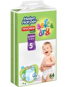 Подгузники трусики Soft Dry Junior 5 12 18кг 64шт Helen harper