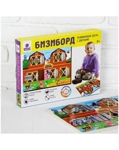 Деревянная игрушка развивающая Бизиборд Животные фермы Школа талантов