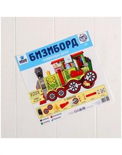 Деревянная игрушка развивающая Бизиборд Зелёный паровоз Лесная мастерская