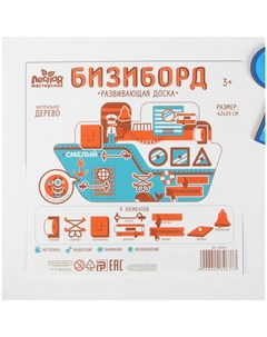Деревянная игрушка развивающая Бизиборд Корабль Лесная мастерская