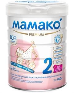 Сухая последующая адаптированная молочная смесь 2 Premium на основе козьего молока 800гр Мамако