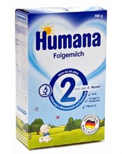Смесь молочная адаптированная 2 300гр Humana