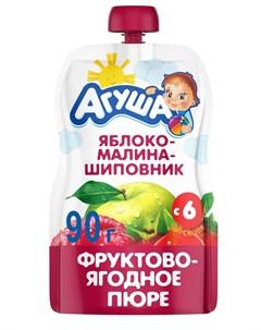 Фруктово ягодное пюре Яблоко малина шиповник 90гр Агуша