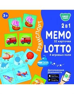 Настольная игра Мемо Лото Транспорт 2 в 1 Робинс