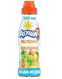 Вода и сок Яблоко виноград 300мл Агуша