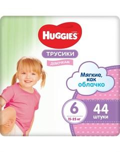 Трусики подгузники для девочек 6 15 25кг 44шт Huggies