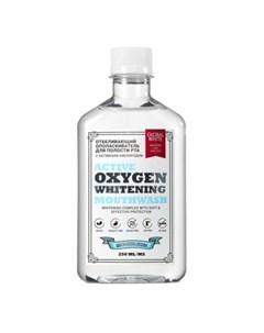 Ополаскиватель Active Oxygen Whitening Mouthwash Отбеливающий Активный Кислород 250 мл Global white