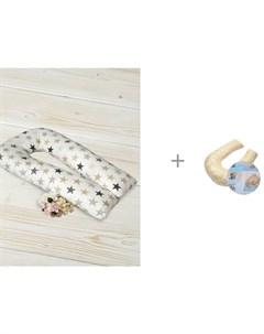 Подушка для беременных U образная Звезды пэчворк 340х35 см с наволочкой БиоСон Amarobaby