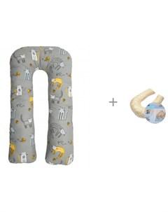 Подушка для беременных U образная 340х35 Золотой котик с наволочкой БиоСон Amarobaby