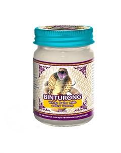 Бальзам для тела White Balm with Cobra venom Binturong