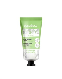 Крем для рук Intensive Moisturizing Hand Cream with Wheat Proteins Solomeya