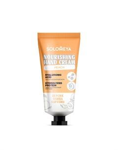 Крем для рук Nourishing Hand Cream with Natural Antioxidants Solomeya