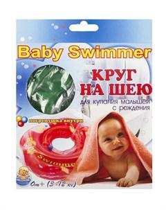 Круг на шею для купания с погремушкой для новорожденных Baby swimmer