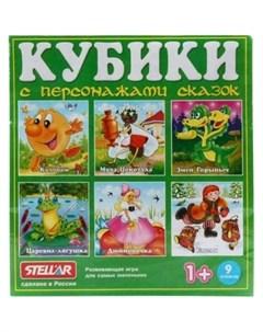 Игровой набор Кубики в картинках 06 персонажи сказок Stellar