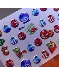 3D слайдер 517 Новый год Игрушки Anna tkacheva