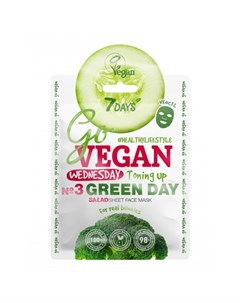 Маска для лица Go Vegan Wednesday Green Day 25 г 7 days