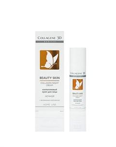 Medical Collagen 3D Ночной крем для лица Beauty Skin 30 мл Medical collagene 3d