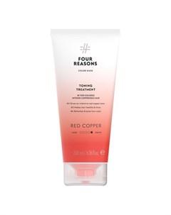 Маска для волос Toning Treatment Red Copper 200 мл Four reasons