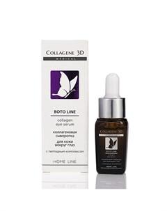 Medical Collagen 3D Сыворотка для кожи вокруг глаз Boto Line 10 мл Medical collagene 3d