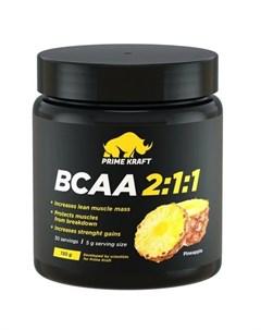 Аминокислоты BCAA 2 1 1 Ананас 150 г Prime kraft