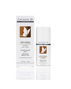 Medical Collagen 3D Крем для кожи вокруг глаз Anti Stress 15 мл Medical collagene 3d