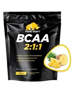 Аминокислоты BCAA 2 1 1 Ананас 500 г Prime kraft