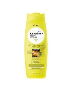 Крем шампунь для волос Keratin Масло арганы 500 мл Витэкс