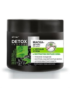 Маска для волос Detox Therapy 300 мл Витэкс
