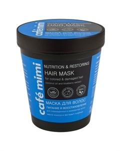 Маска для волос Питание и восстановление 220 мл Cafemimi