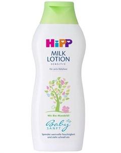 Лосьон молочко детский Babysanft для чувствительной кожи 350мл Hipp