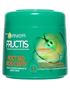 Маска для волос Fructis Рост во всю Силу 300 мл Garnier