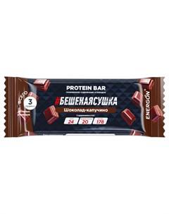 Батончик протеиновый Шоколад капучино 60 г Energon