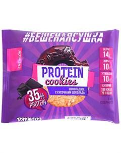 Печенье протеиновое Шоколад 40 г Energon