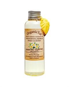 Масло для тела Франжипани жожоба и сладкий миндаль 120 мл Organic tai