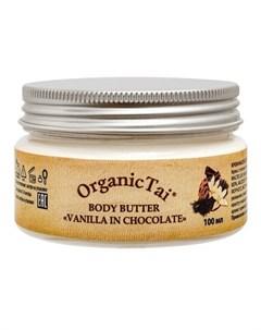 Крем масло для тела Ваниль в шоколаде 100 мл Organic tai