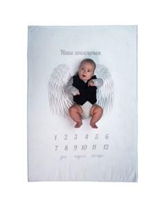 Плед для фотосессии Мой Ангелочек Мимими